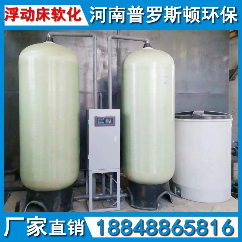 山西软化水设备价格
