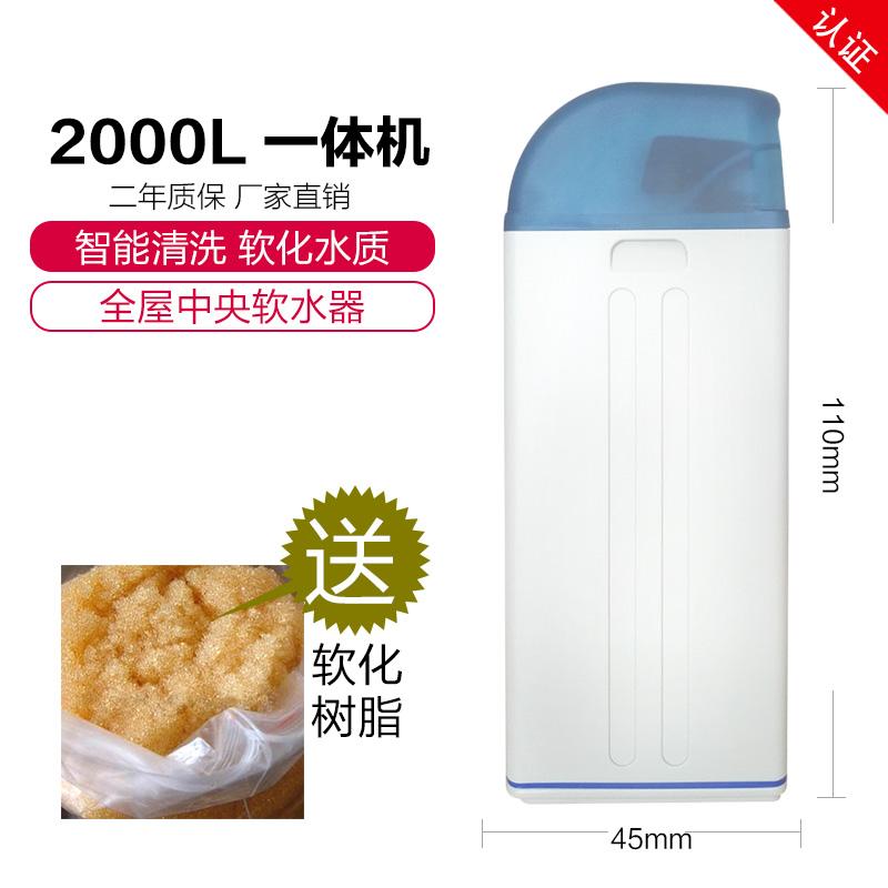 唐山软化水设备