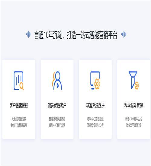 丽水智能营销 智能电话营销系统