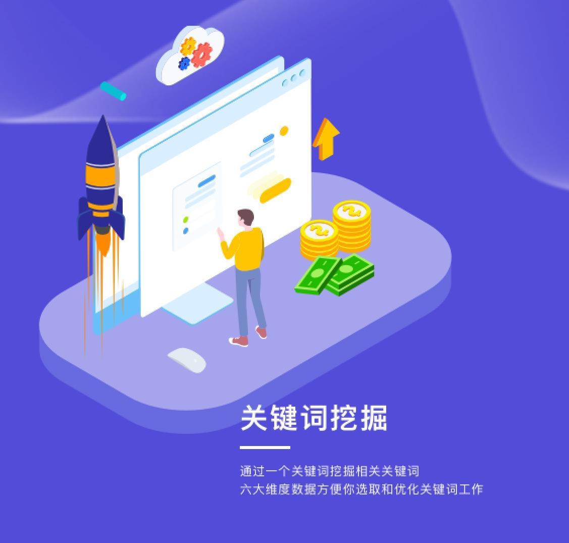 站长seoApp 产品关键词排名优化App