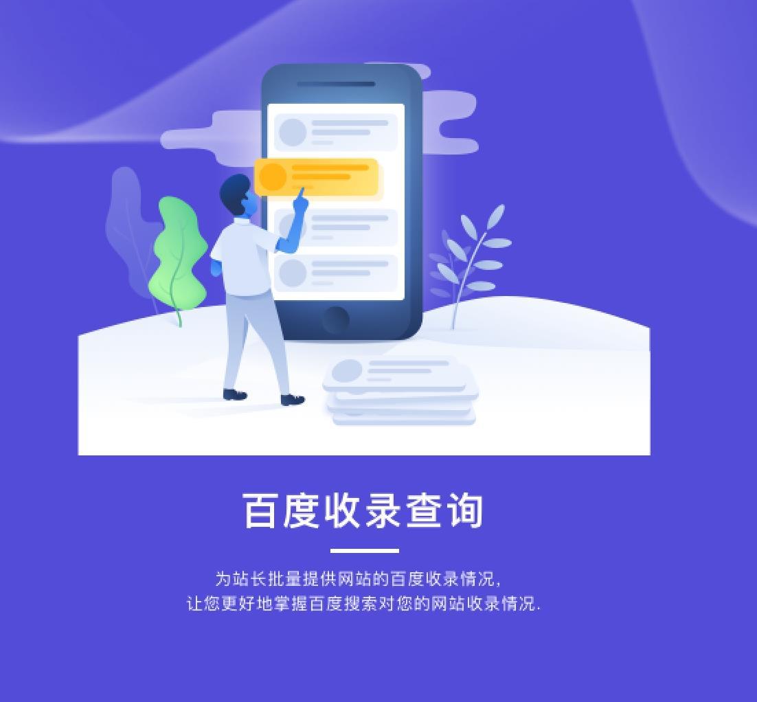 网站优化排名App推广 关键词seo优化排名