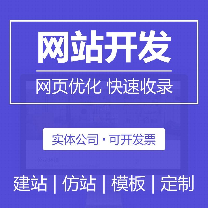 网站建设app开发