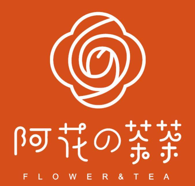 湖州阿花的茶茶奶茶加盟