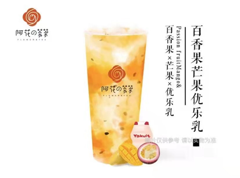 山东奶茶加盟连锁